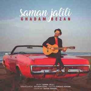 دانلود آهنگ جدیدقدم بزن سامان جلیلی gb