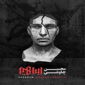 دانلود آهنگ جدید ما بزرگ و نادانیم با صدای محسن چاوشی vhg