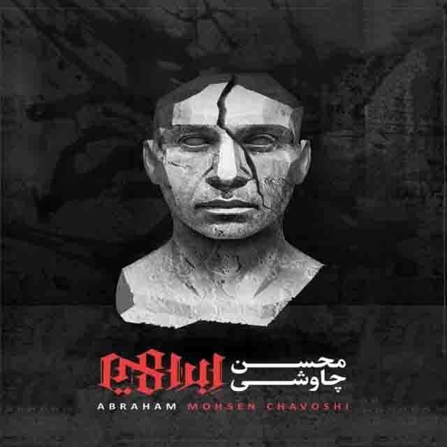 نتیجه تصویری برای البوم ابراهیم چاوشی