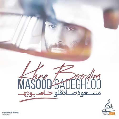 دانلود آهنگ جدیدخاص بودیم از مسعود صادقلو در سایت فاز موزیک