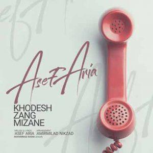 دانلود آهنگ جدیدخودش زنگ میزنه با صدای آصف آریا در سایت فاز موزیک شیبی