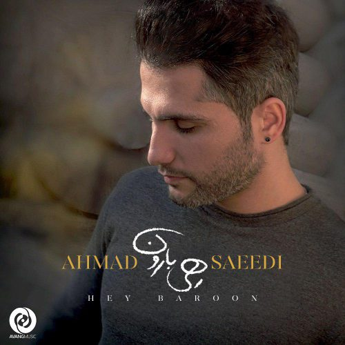دانلود آهنگ جدید هی بارون با صدای احمد سعیدی hnff