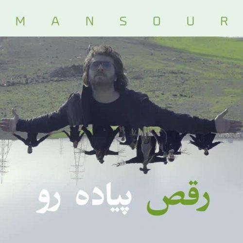 دانلود اهنگ جدید منصور به نام رقص پیاده رو