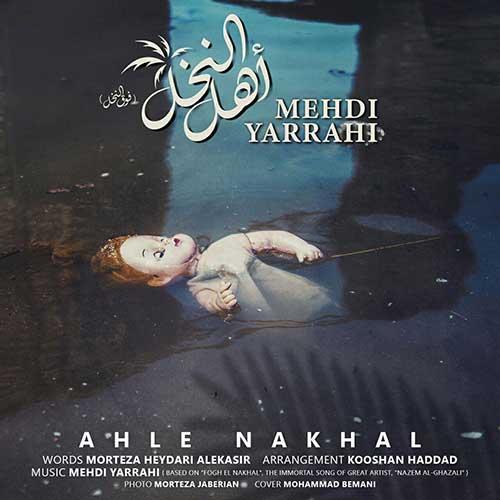 آهنگ جدیدمهدی یراحی بنام اهل النخل در رسانه فاز موزیک