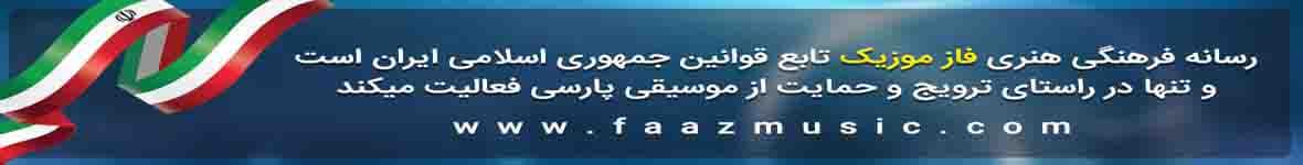 دانلود جدیدترین آهنگ های فارسی