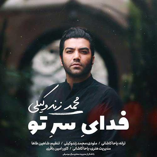 دانلود آهنگ جدید به فدای سر تو از محمد زند وکیلی cd