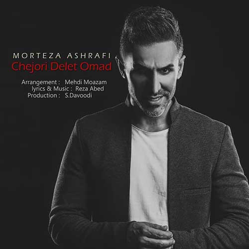 دانلود آهنگ جدید مرتضی اشرفی در سایت فاز موزیک 121