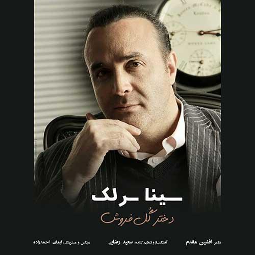 دانلود آهنگ جدید دختر گل فروش از سینا سرلک faaz