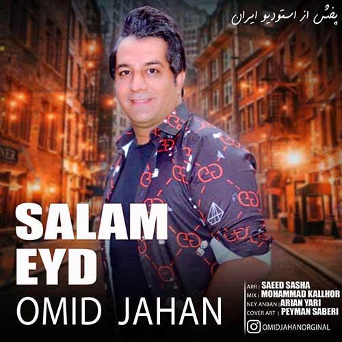آهنگ جدید سلام عید ازامید جهان