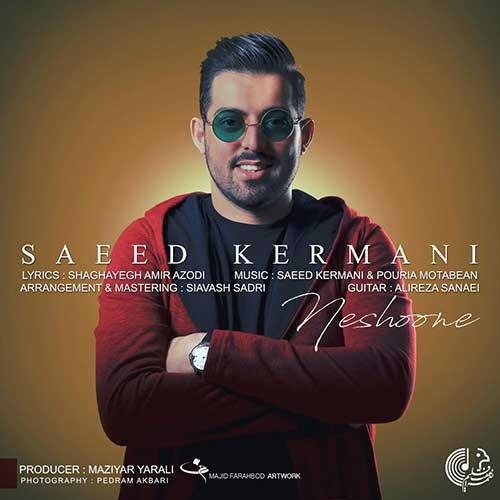 دانلود آهنگ جدیدنشونهسعید کرمانی