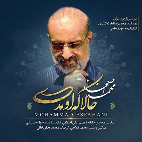 دانلود آهنگ جدید حالا که اومدی ازمحمد اصفهانی در سایت فاز موزیک