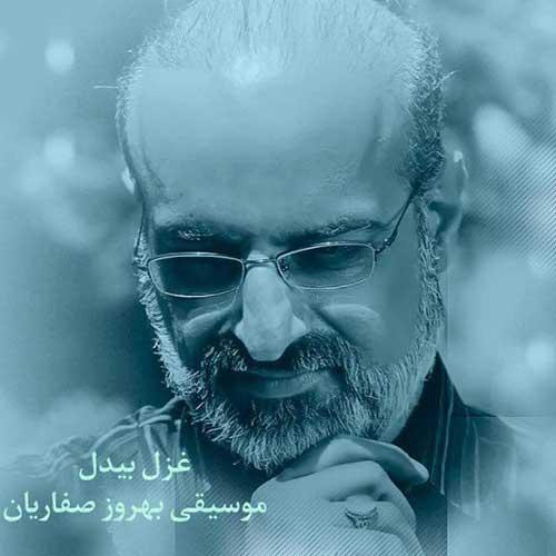 دانلود آهنگ جدید غزل بیدل ازمحمد اصفهانی در سایت فاز موزیک