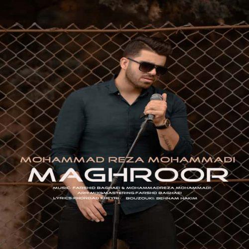 دانلود آهنگ جدیدمغرور ازمحمدرضا محمدی