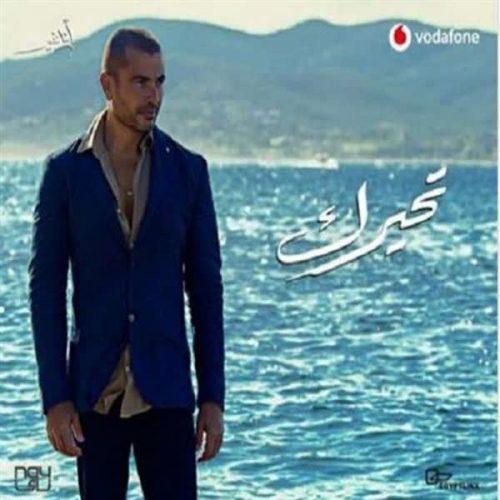 دانلود آهنگ جدید تحیرک ازعمرو دیاب در سایت فاز موزیک خارجی