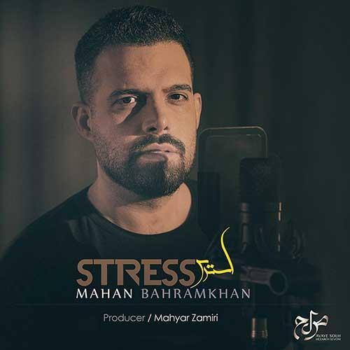 دانلود آهنگ جدید استرس ازماهان بهرام خان در سایت فاز موزیک خارجی