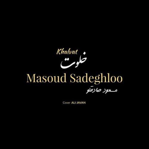 دانلود آهنگ جدیدخلوت از مسعود صادقلو در آدرس جدید فاز موزیک