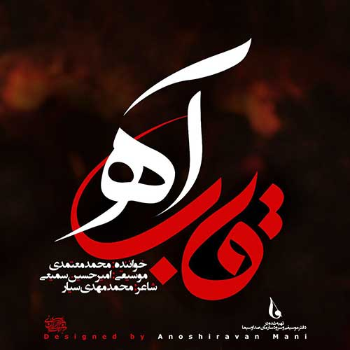 دانلود آهنگ جدیدقاب آه ازمحمد معتمدی در آدرس جدید فاز موزیک