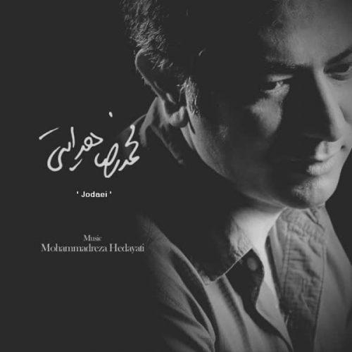 دانلود آهنگ جدیدجدایی ازمحمدرضا هدایتی فاز موزیک