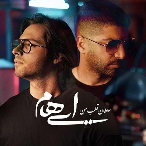 آهنگ سلطان قلب من از گروه ایهام در سایت فاز موزیک خارجی