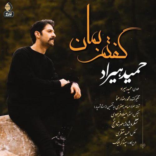 آهنگ گفتم بمان ازحمید هیراد در فاز موزیک