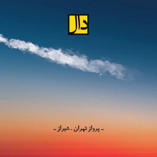 دانلود آهنگ پرواز تهران شیراز ازدال بند
