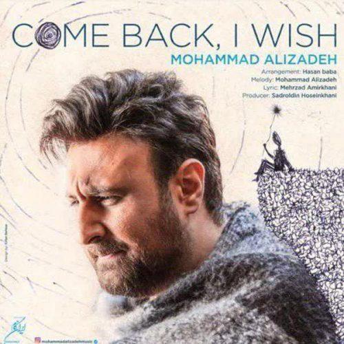 ویدیومحمد علیزاده بنام برگردی ای کاش