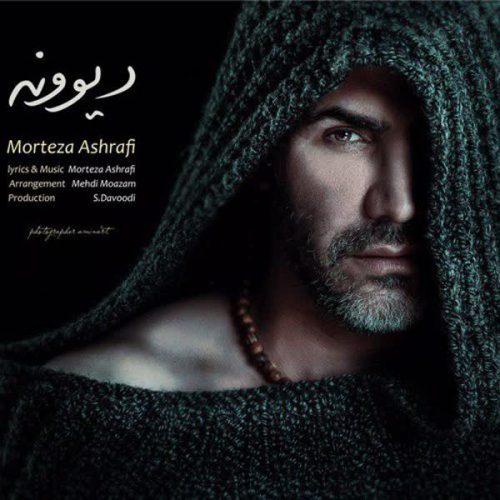 دانلود آهنگ جدید دیوونه ازمرتضی اشرفی در فاز موزیک