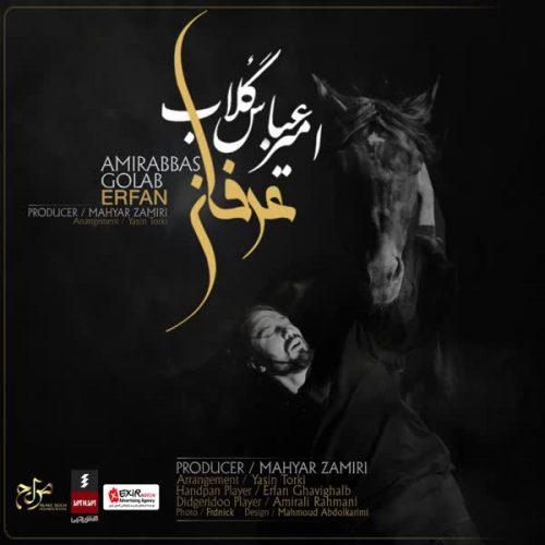 دانلود آهنگ جدید عرفان از امیرعباس گلاب