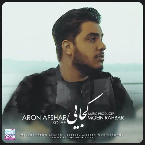 دانلود آهنگ عاشقت میشم از آرون افشار