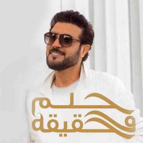آهنگ عربی حلم وحقیقه ازماجد المهندس
