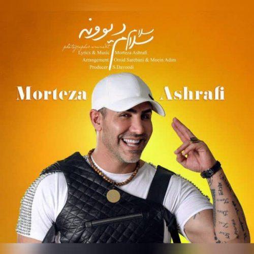 دانلود آهنگ سلام سلام دیوونه ازمرتضی اشرفی