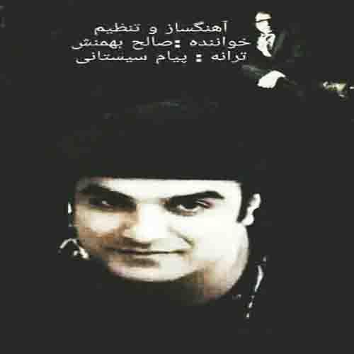 دانلود آهنگسیستانی زابلی نوک پو ازصالح بهمنش