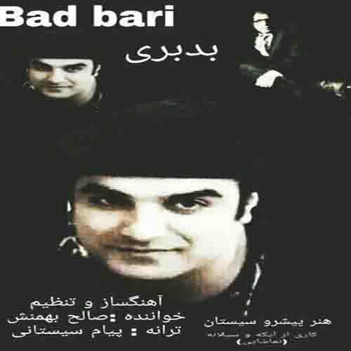 دانلود آهنگ جدید سیستانی زابلی بد بری ازصالح بهمنش