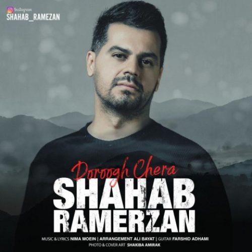 دانلود آهنگ دروغ چرا ازشهاب رمضان