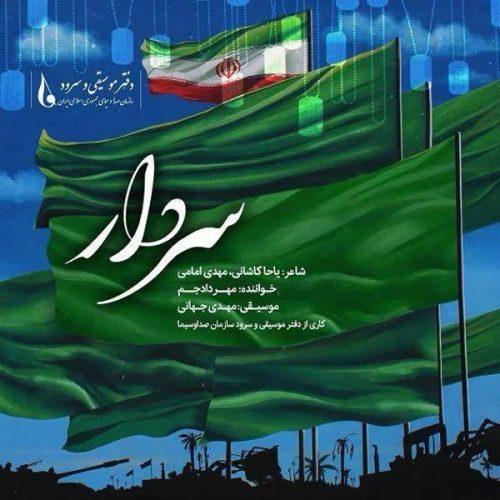 دانلود آهنگ جدید سردار ازمهراد جم