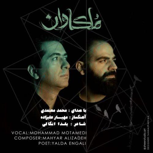 موزیک محمد معتمدی بنام مُلکاوان