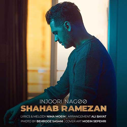 دانلود آهنگ اینجوری نگو ازشهاب رمضان