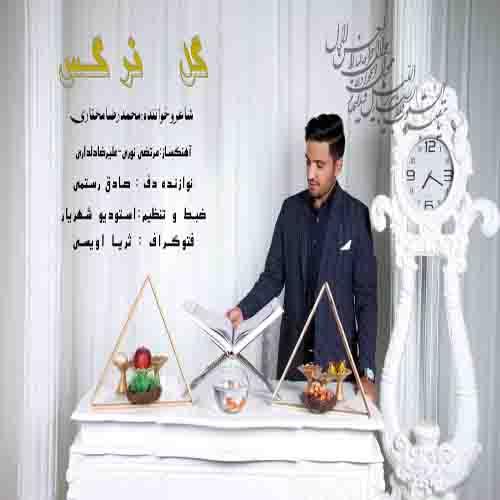 دانلود آهنگ گل نرگس از محمدرضا مختاری