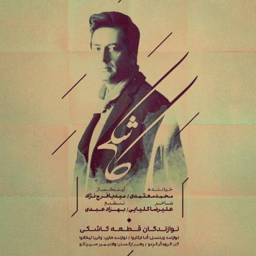 دانلود آهنگ کاشکی ازمحمد معتمدی