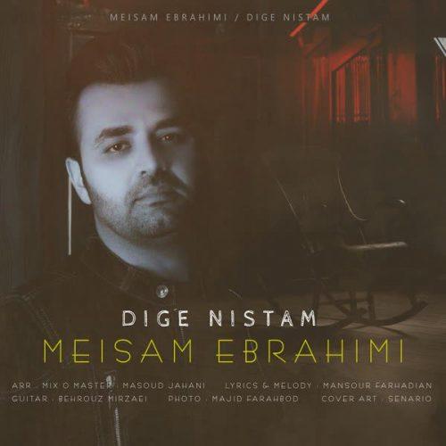 دانلود آهنگ دیگه نیستم ازمیثم ابراهیمی
