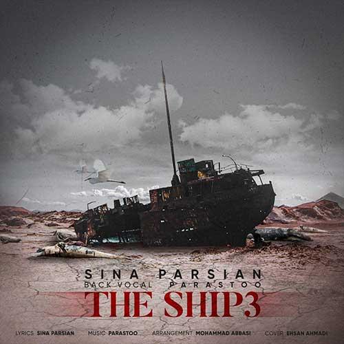 دانلود آهنگ کشتی ۳ از سینا پارسیان