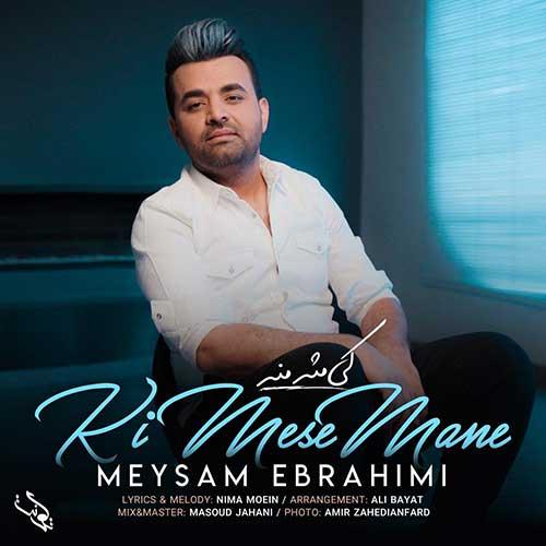 دانلود آهنگ کی مثل منه ازمیثم ابراهیمی