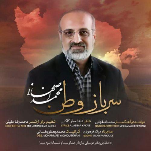 دانلود آهنگ سرباز وطن ازمحمد اصفهانی