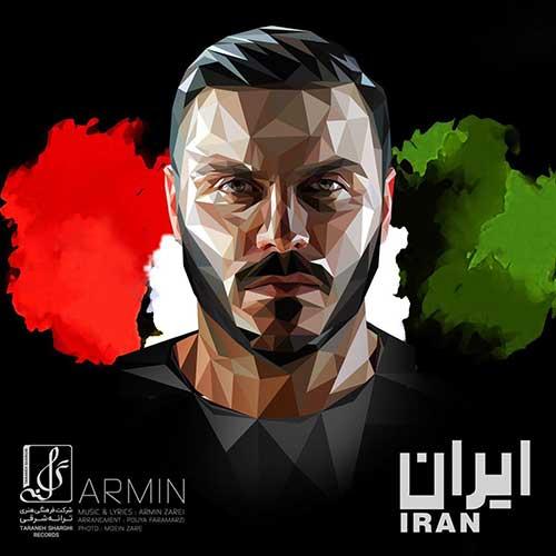 دانلود آهنگ ایران ازآرمین زارعی