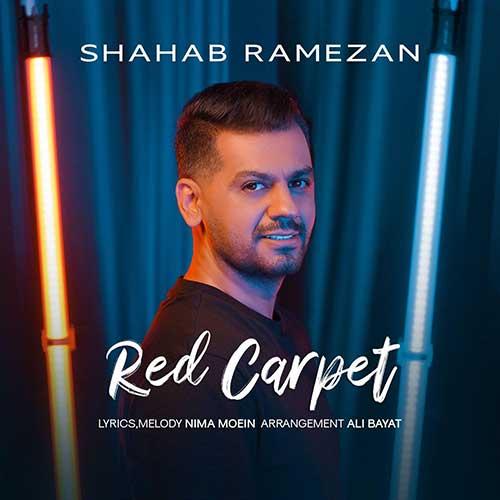 دانلود آهنگ فرش قرمز ازشهاب رمضان