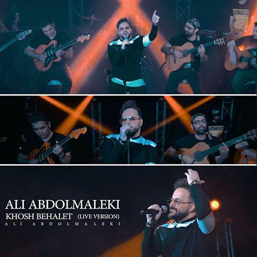 دانلود اجرای زندهخوش به حالت علی عبدالمالکی