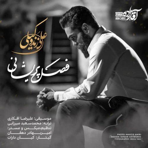 دانلود آهنگ فصل پریشان علی زند وکیلی