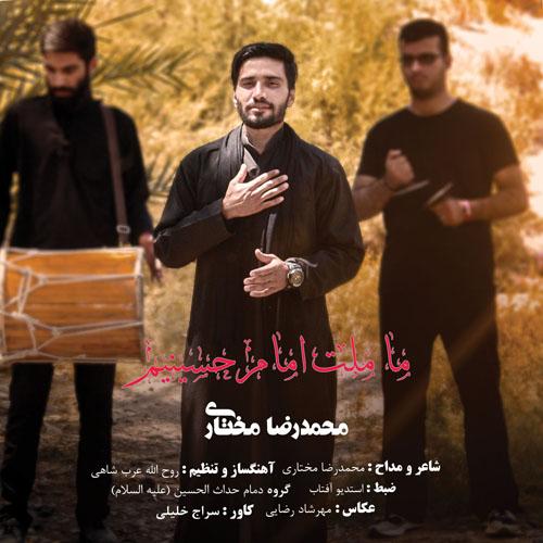 دانلود نوحه ما ملت امام حسینیم از محمد رضا مختاری