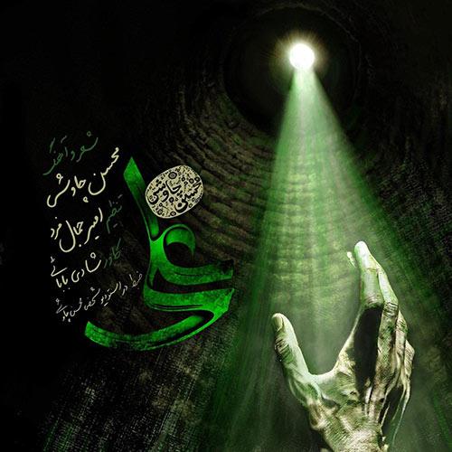 آهنگ جدیدعلی محسن چاوشی