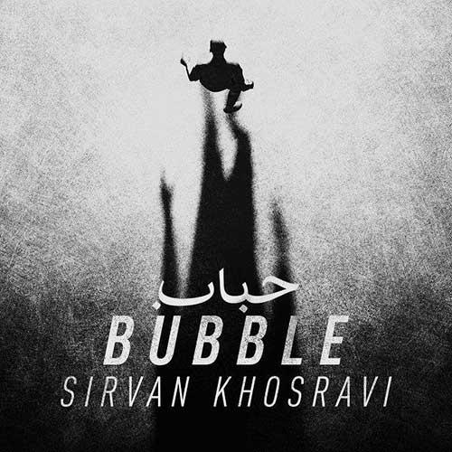 دانلود ویدیو جدید حباب سیروان خسروی